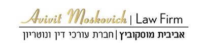 """משרד עו""""ד אביבית מוסקוביץ'"""